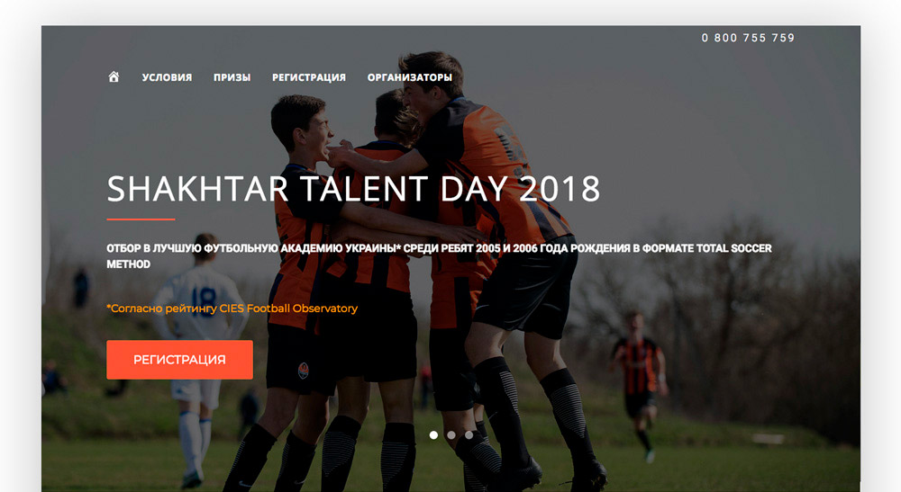Посадочная страница для Shakhtar Talent Day