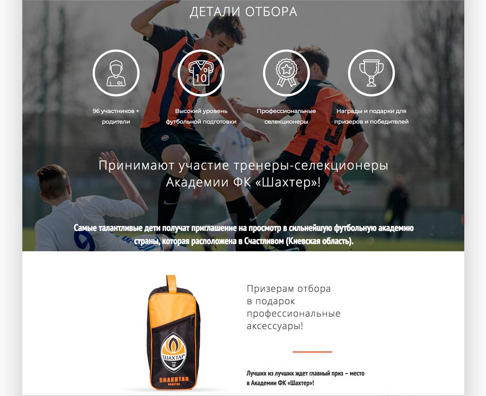 Разработка лендинга Shakhtar Talent Day