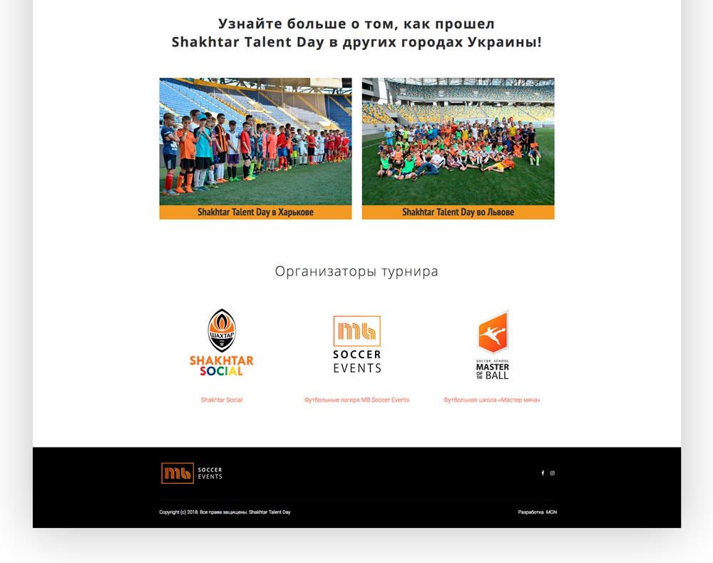 Shakhtar Talent Day - лендинг