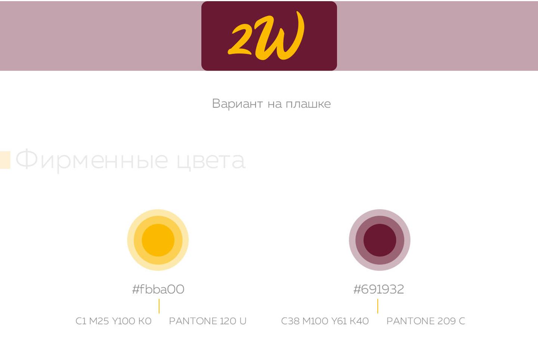 Лого 2W