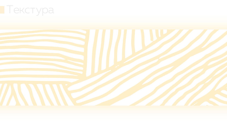 Текстура для 2W