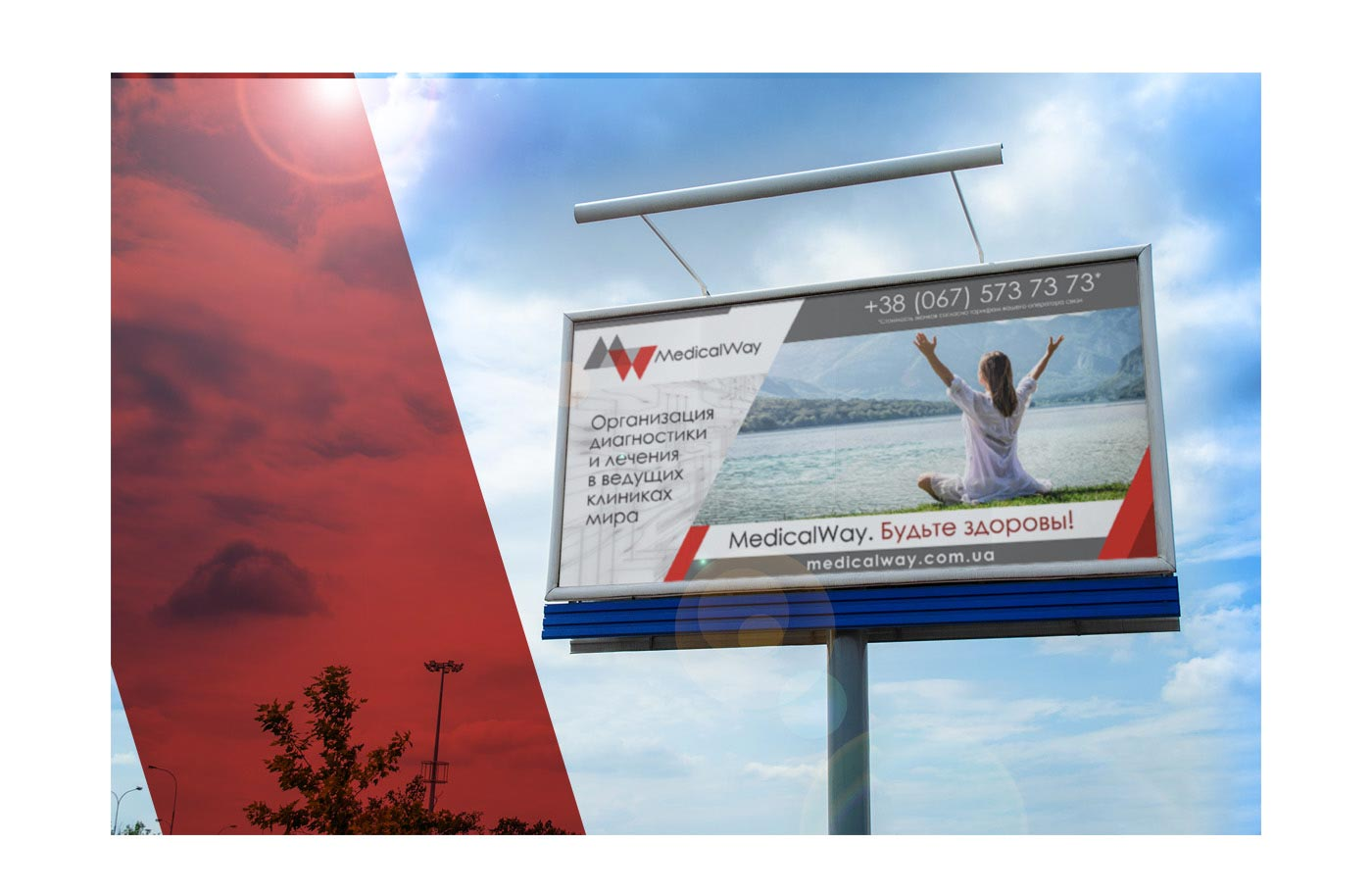 Наружная реклама для компании MedicalWay