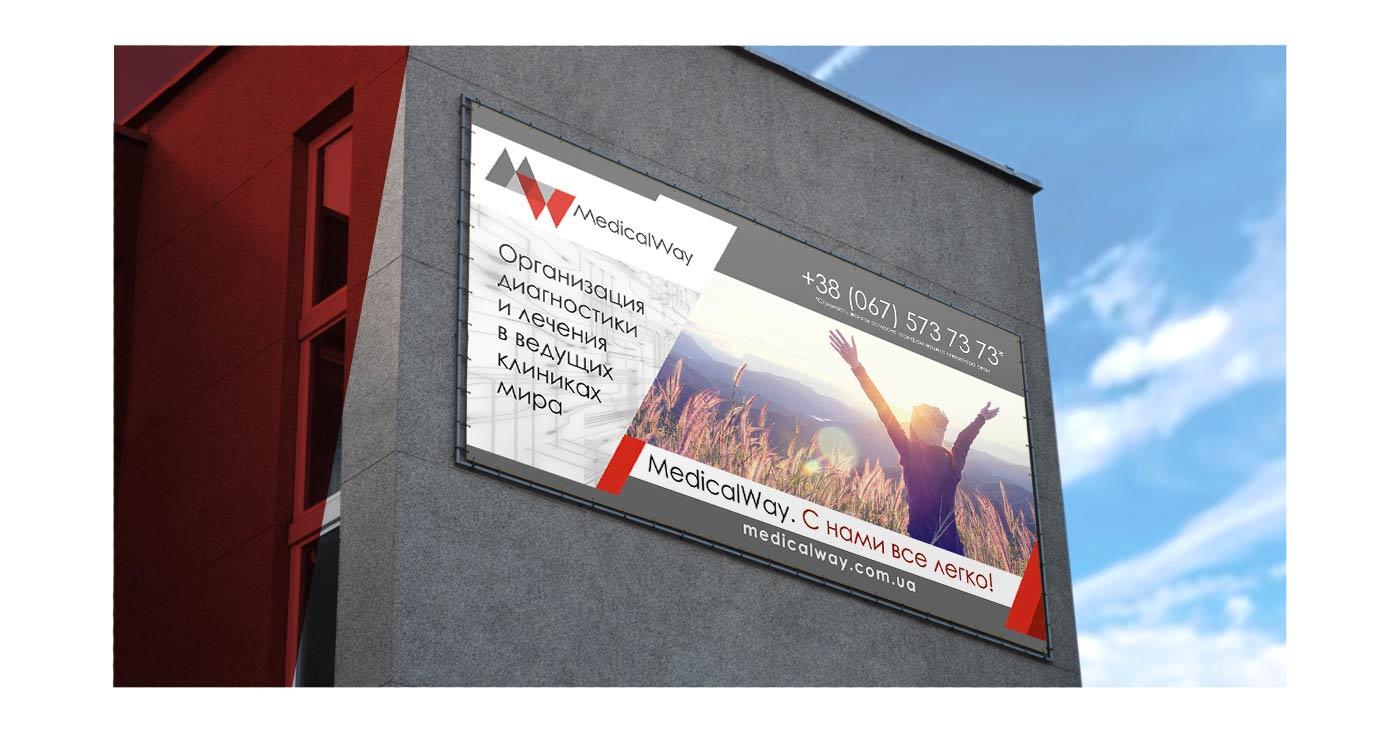 Наружная реклама для MedicalWay