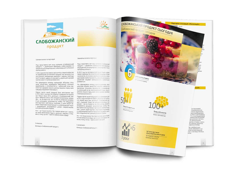 """Рекламный буклет для компании """"Слобожанский продукт"""""""
