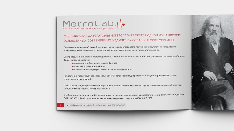 Рекламный буклет Metrolab