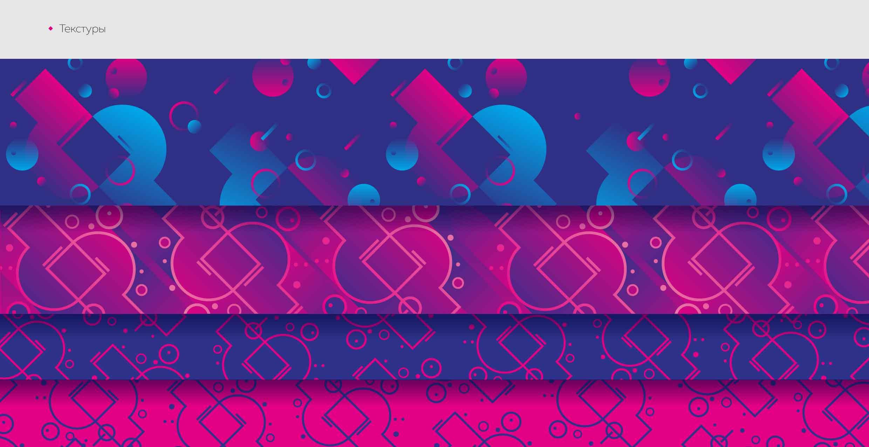 Брендбук DEEPIX фирменные текстуры
