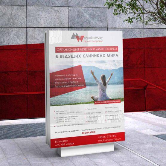 MedicalWay - наружная реклама