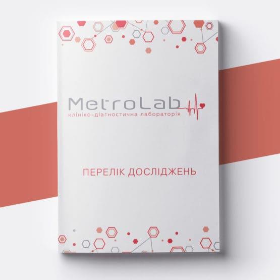 Прайс-лист Metrolab (г. Харьков)