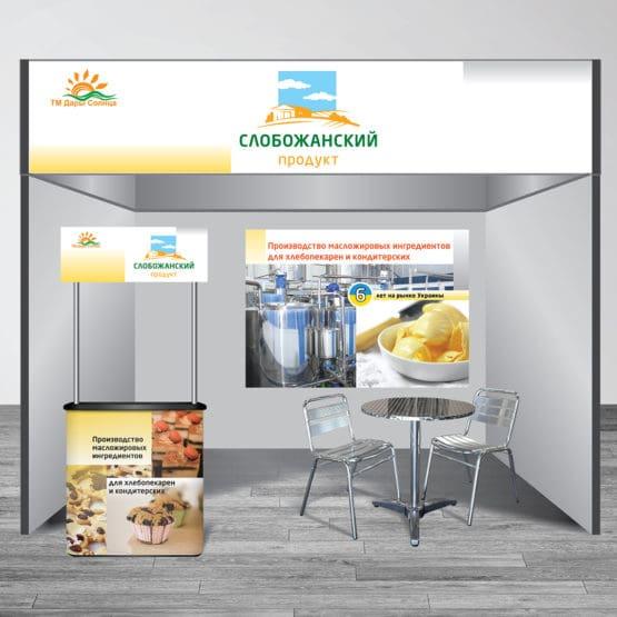 """Выставочный стенд для компании """"Слобожанский продукт"""""""