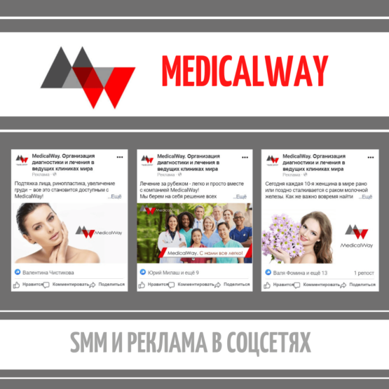 MedicalWay - продвижение в социальных сетях