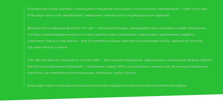 """Стиль и цветовые решения для """"Футбик"""""""