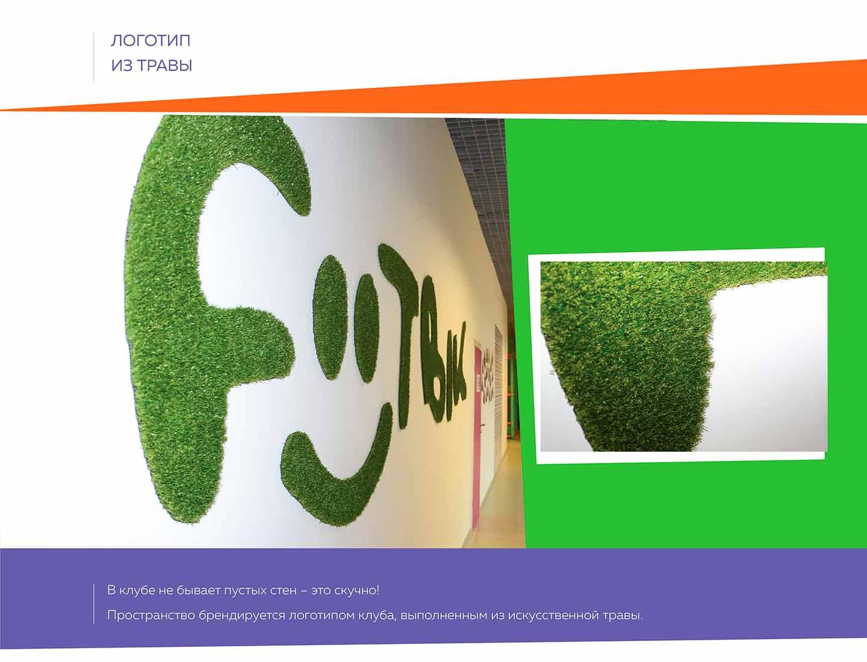 """Логотип из травы для """"Футбик"""""""
