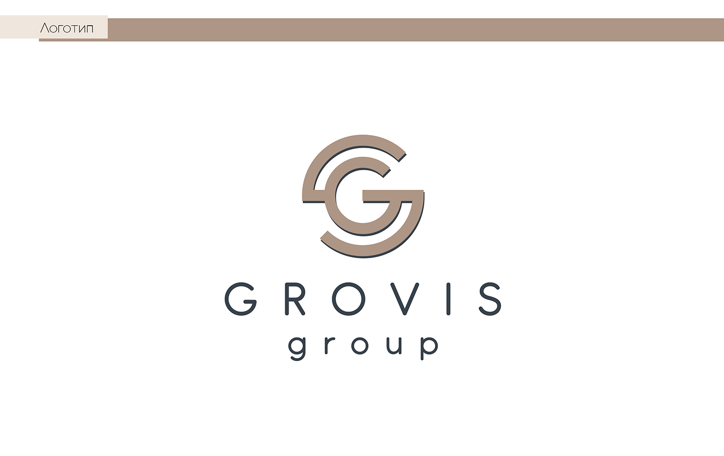 Grovis Group - лого