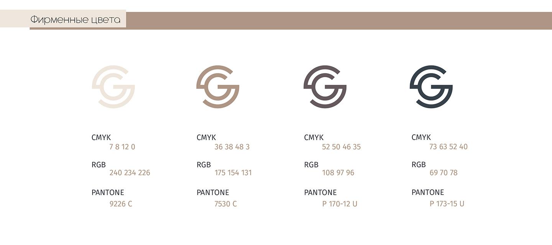 Grovis Group - фирменные цвета