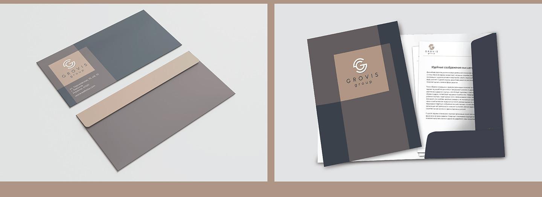 Grovis Group - конверт и папка