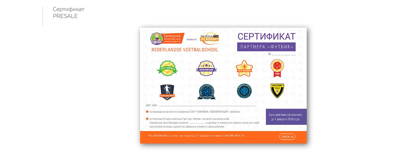 """Сертификат """"Футбик"""" для presale"""
