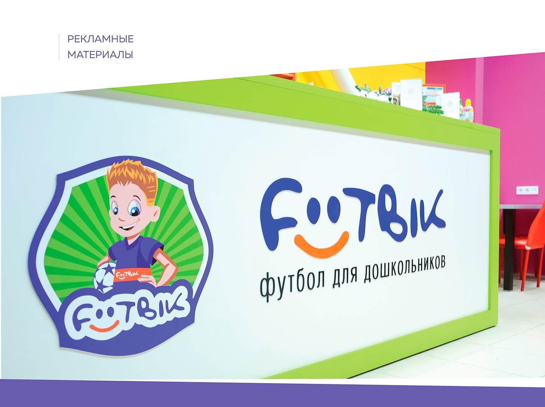 """""""Футбик"""" - подготовка рекламных материалов"""