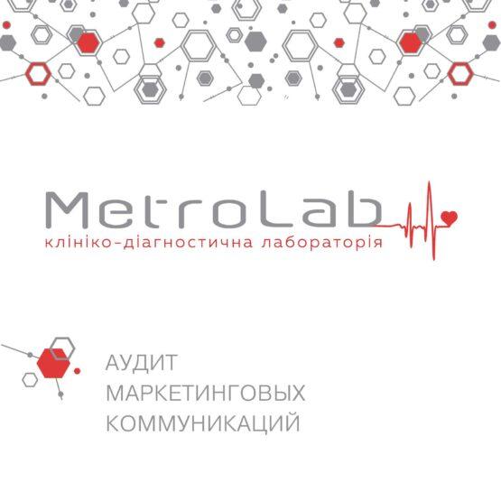 Аудит маркетинговых коммуникаций MetroLab