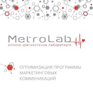 Оптимизация коммуникаций MetroLab