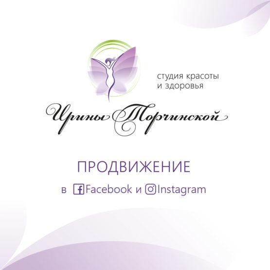 Рекламное продвижение Студии И. Торчинской