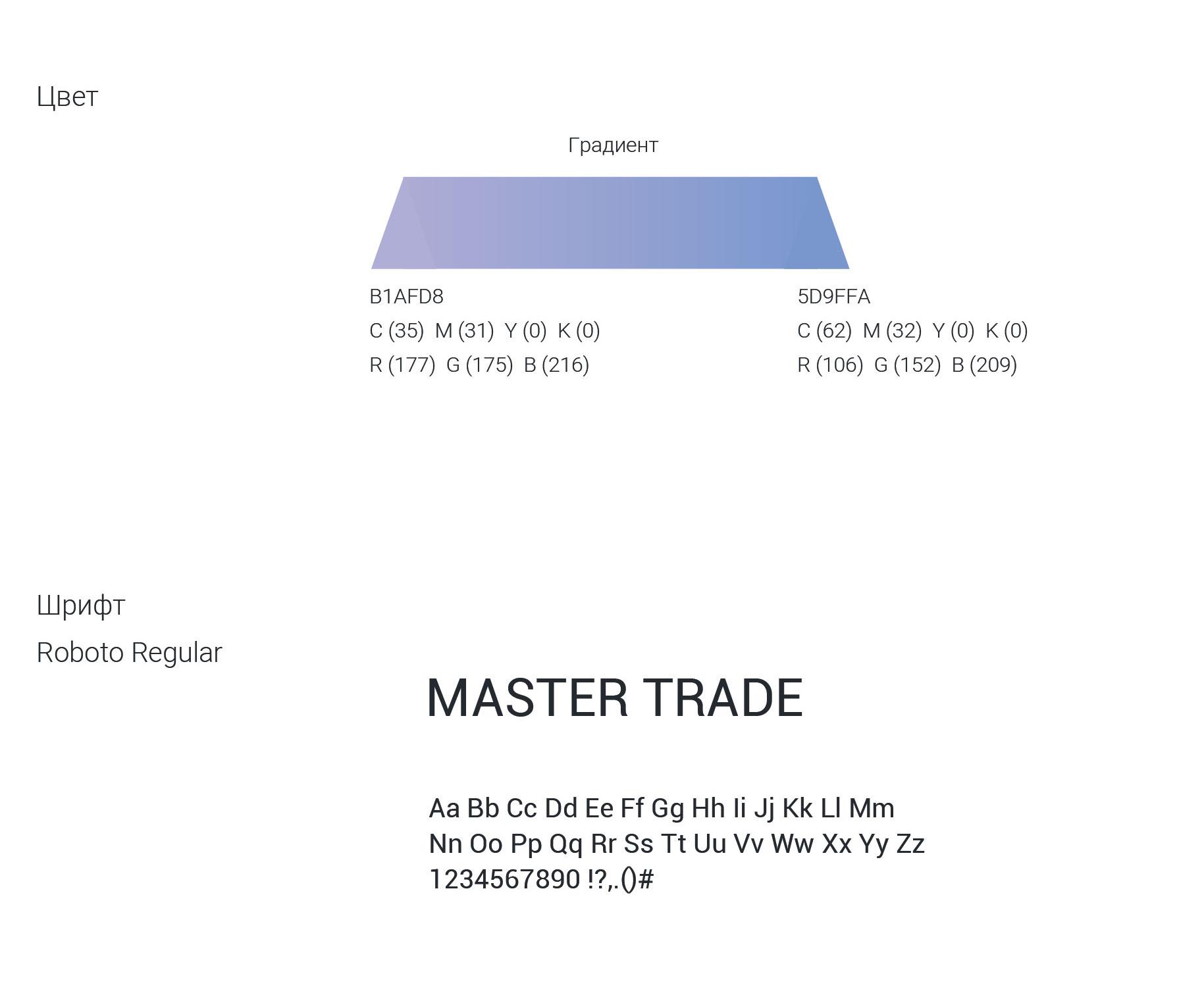 Логотип для платформы Master Trade