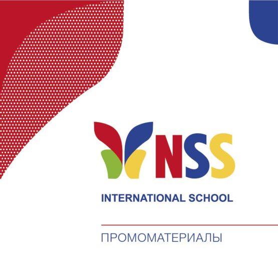 Промоматериалы для NSS School