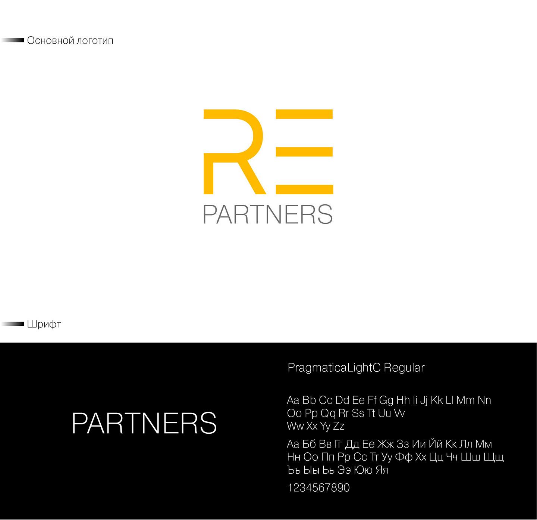 Re Partners - логотип и шрифты