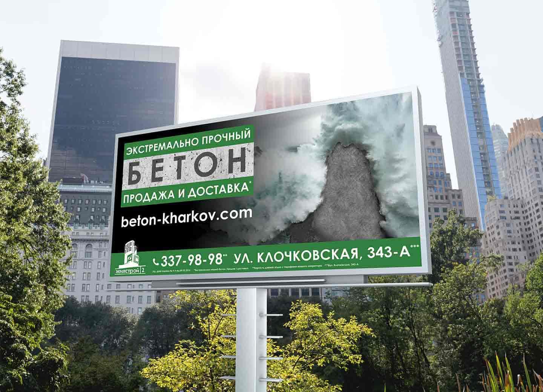 Реклама бетона для застройщика Жилстрой-2