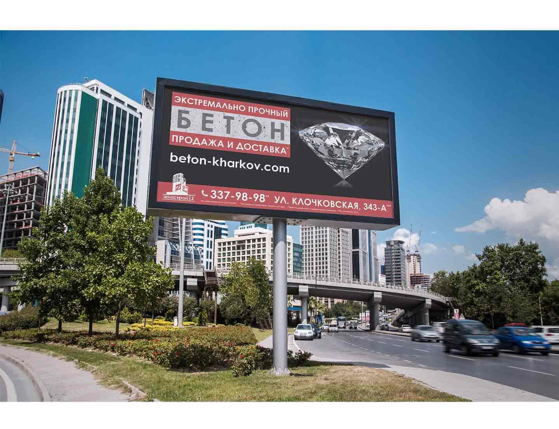 Жилстрой-2 - реклама бетона