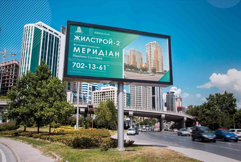"""Рекламные борды ЖК """"Меридиан"""" (Жилстрой-2)"""