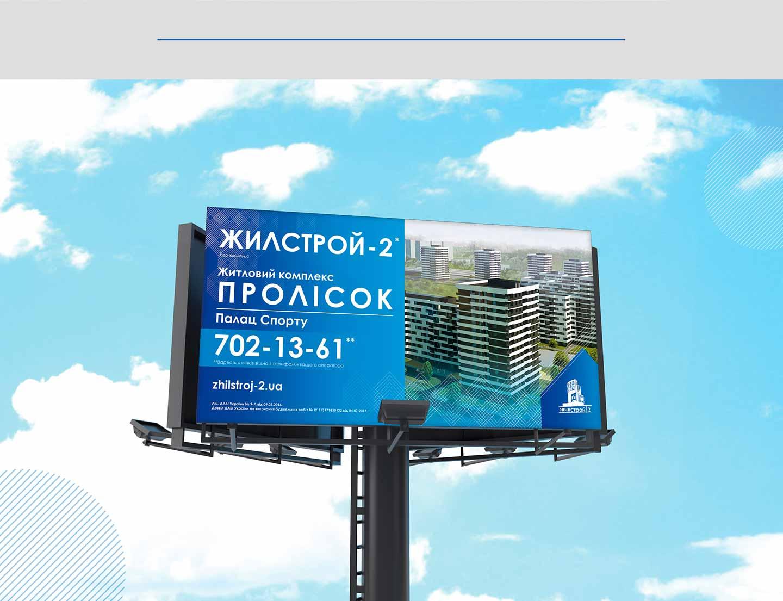 Борды - реклама Жилстрой-2