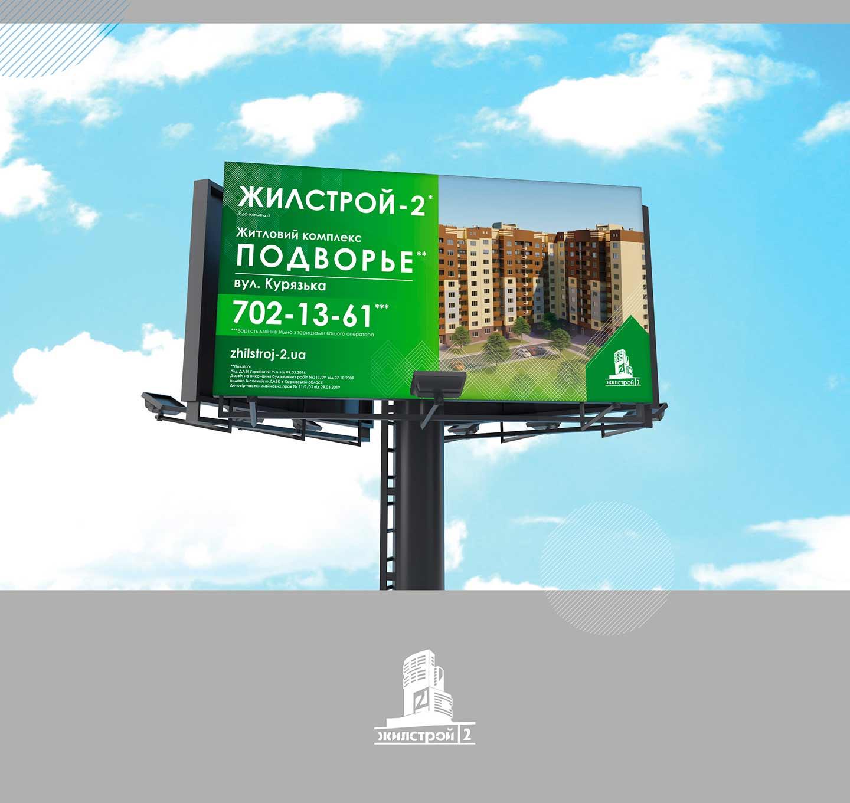 Наружная реклама для Жилстрой-2