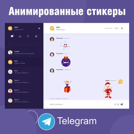 Новогодние анимированные стикеры для Telegram