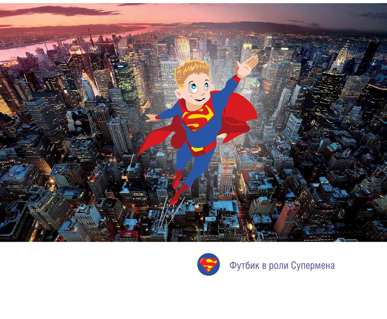 Создание иллюстраций «Футбик – Супергерой»
