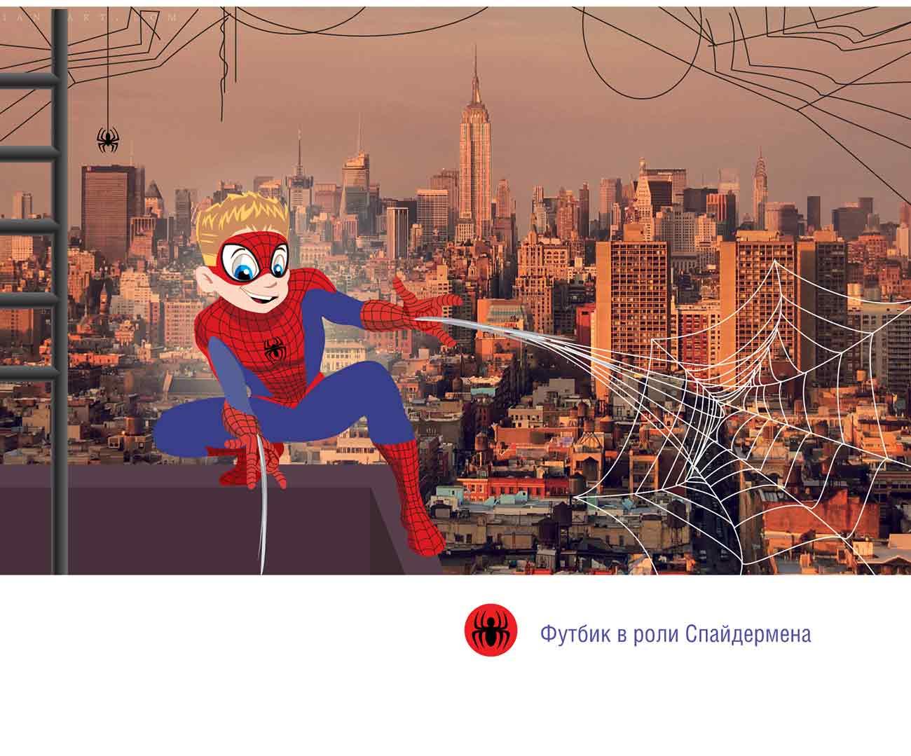 Подготовка иллюстраций «Футбик – Супергерой»