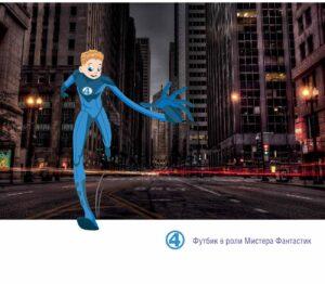 «Футбик – Супергерой» - иллюстрации
