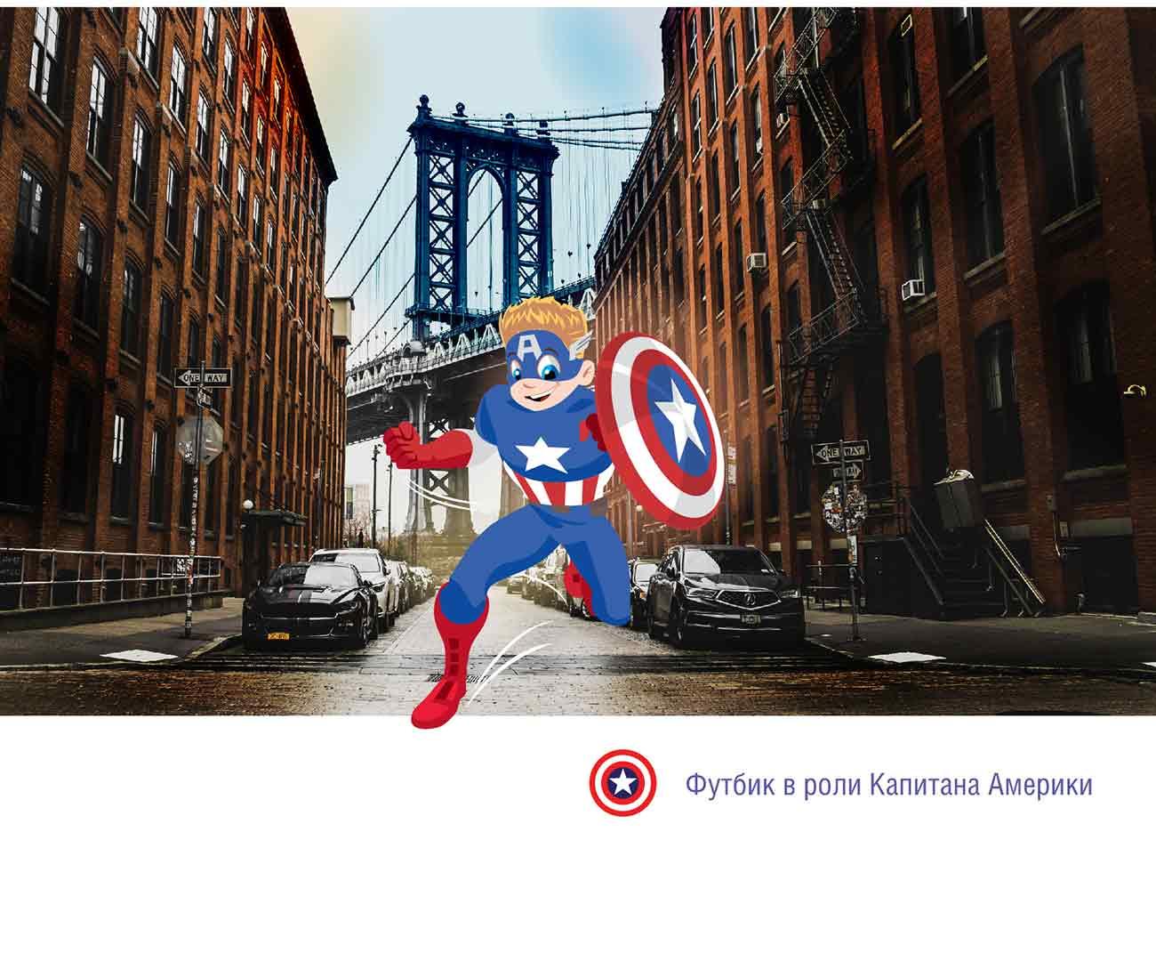 «Футбик – Супергерой» - подготовка иллюстраций