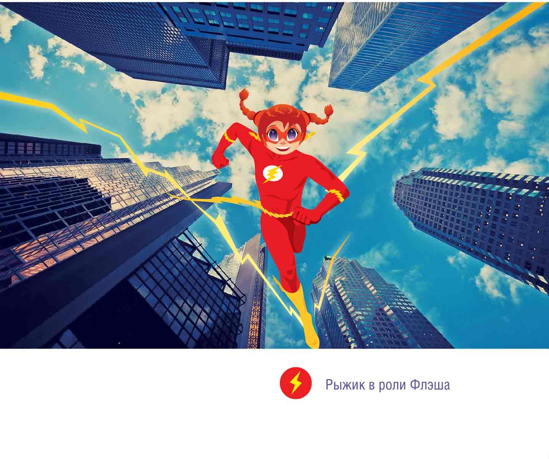 «Супергерои Footbik» - иллюстрации