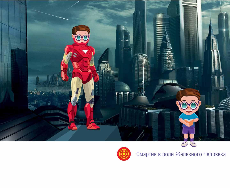 «Супергерои Footbik» - создание иллюстраций