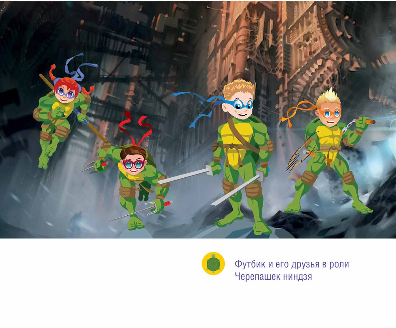 Создание иллюстраций «Супергерои Footbik»