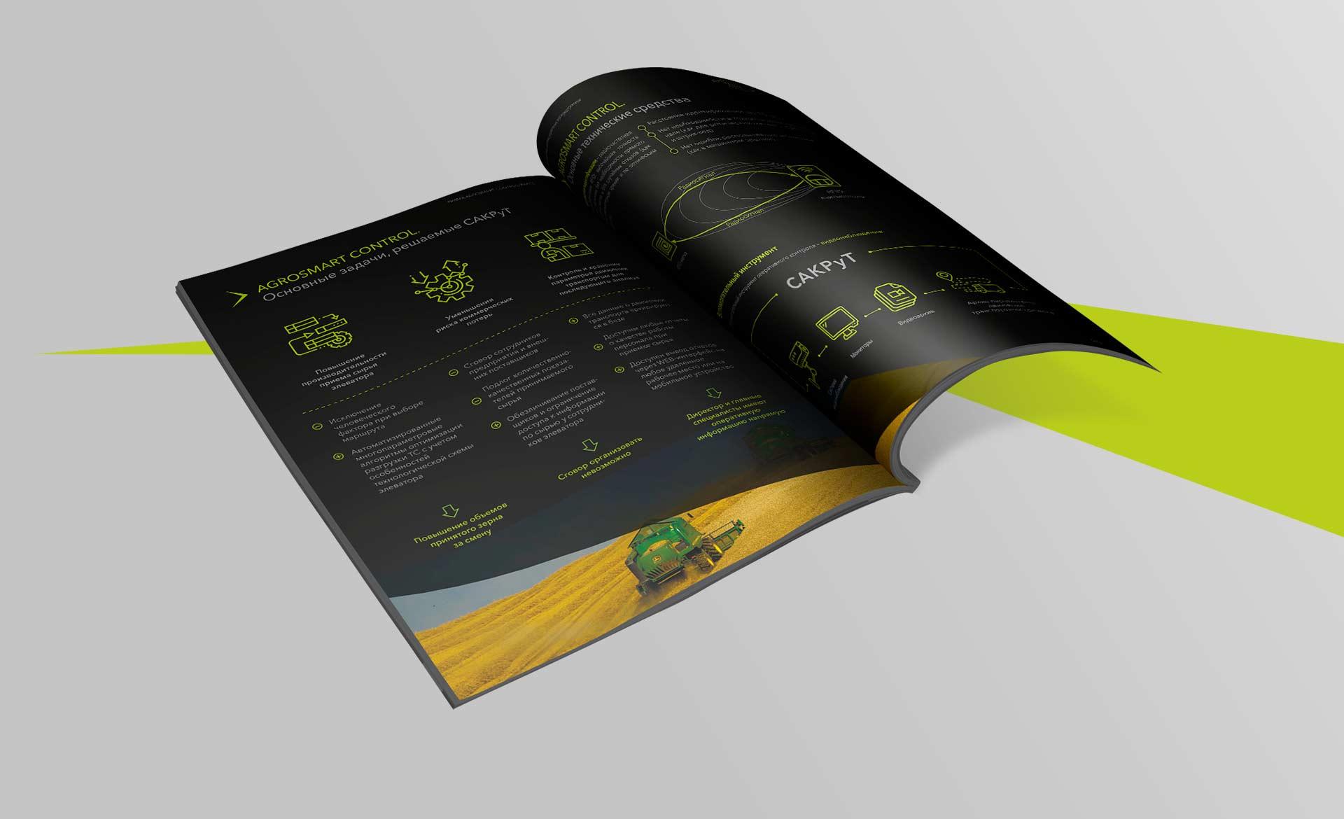 Рекламный буклет технологии AgroSmart Control для Prisma Energy Group