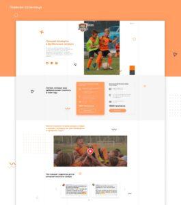 Лагеря «Мастер мяча» - дизайн сайта