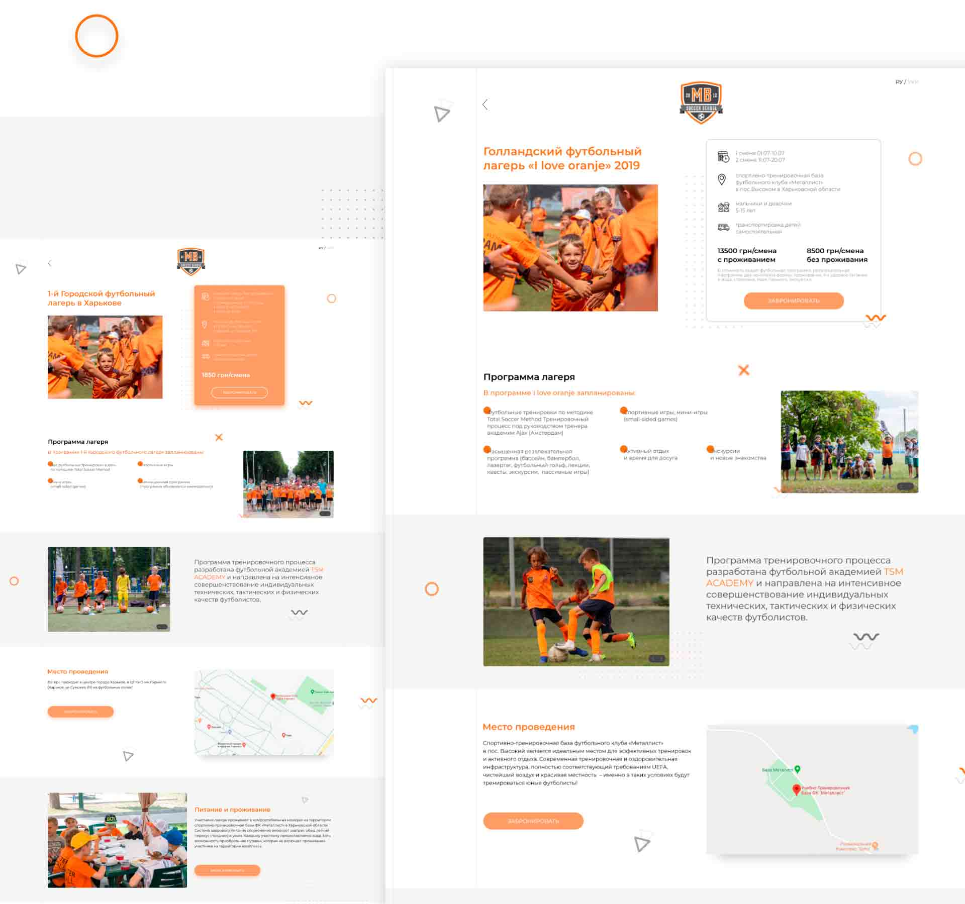 Дизайн сайта для футбольных лагерей «Мастер мяча»