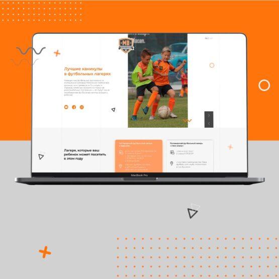 Дизайн сайта лагерей «Мастер мяча»
