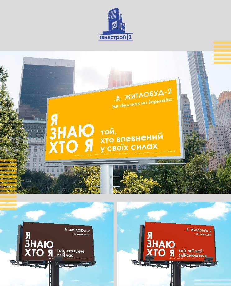 Разработка рекламной концепции и бордов для Жилстрой-2