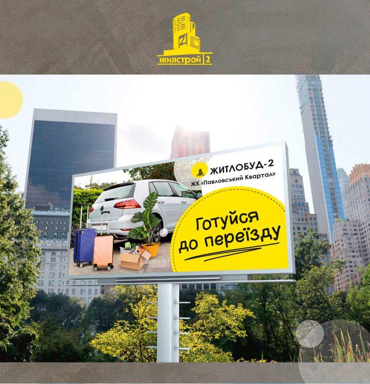 Рекламная концепция для Жилстрой-2