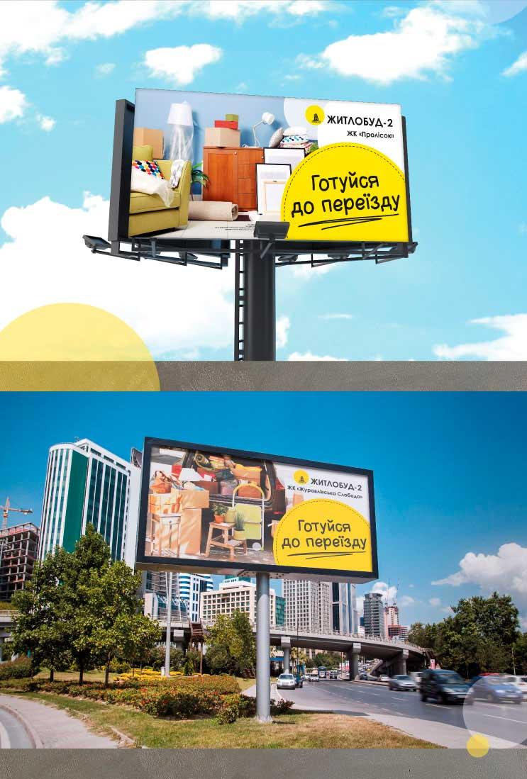 Рекламная концепция для компании Жилстрой-2