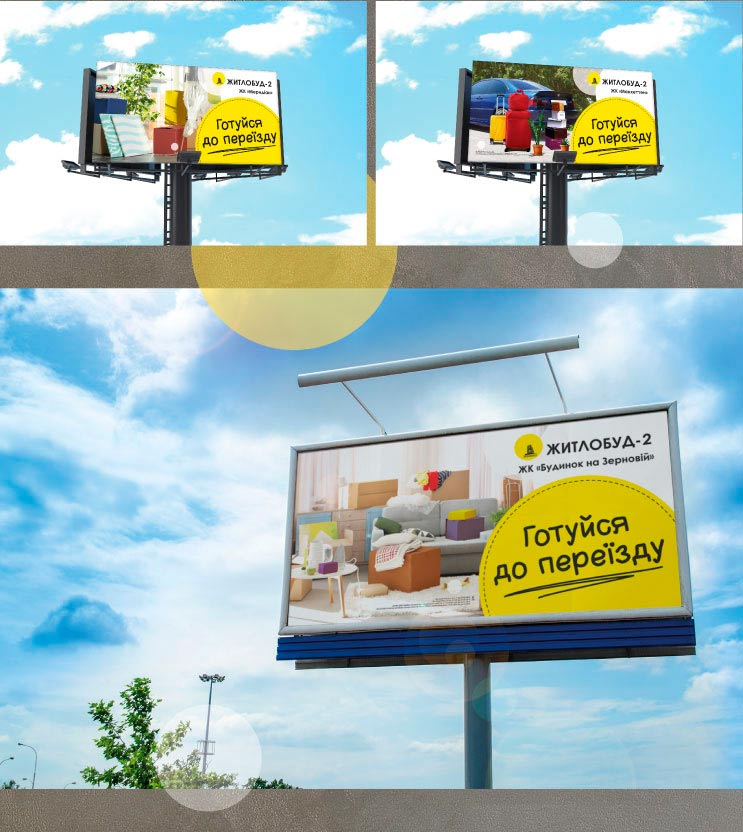 Реклама для Жилстрой-2