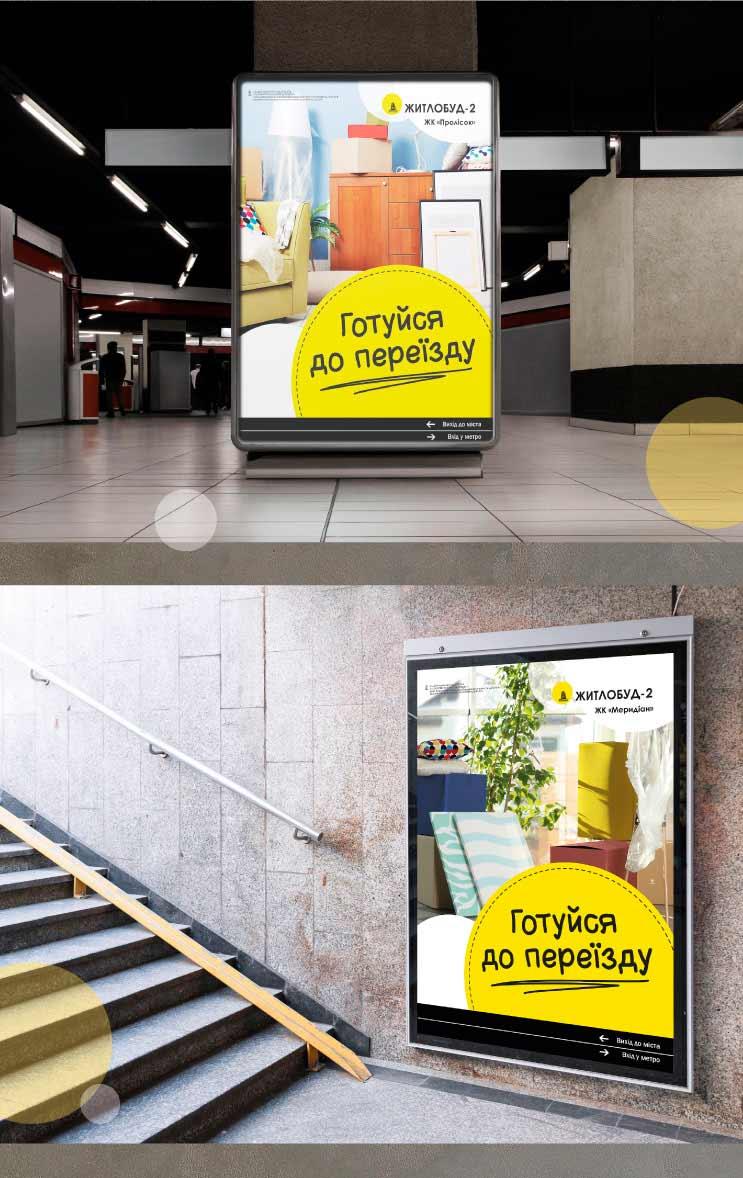Реклама для компании Жилстрой-2