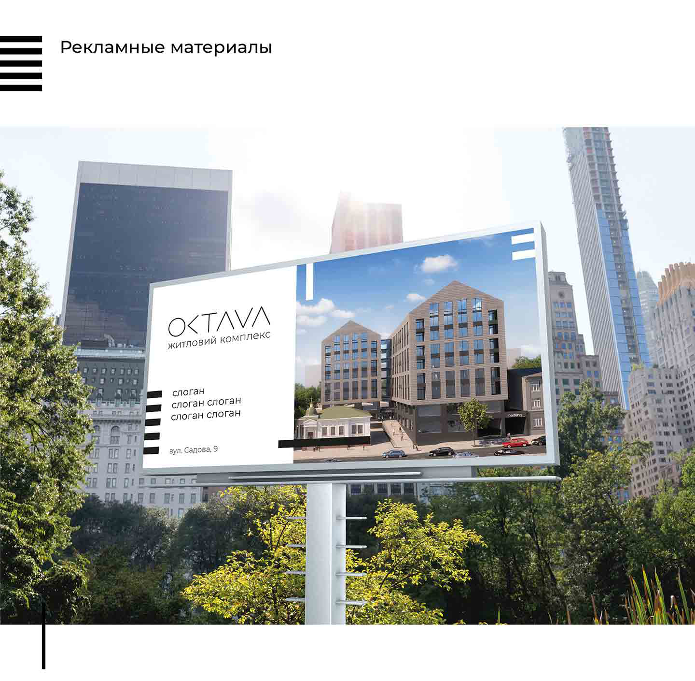 ЖК «Октава» - рекламные материалы
